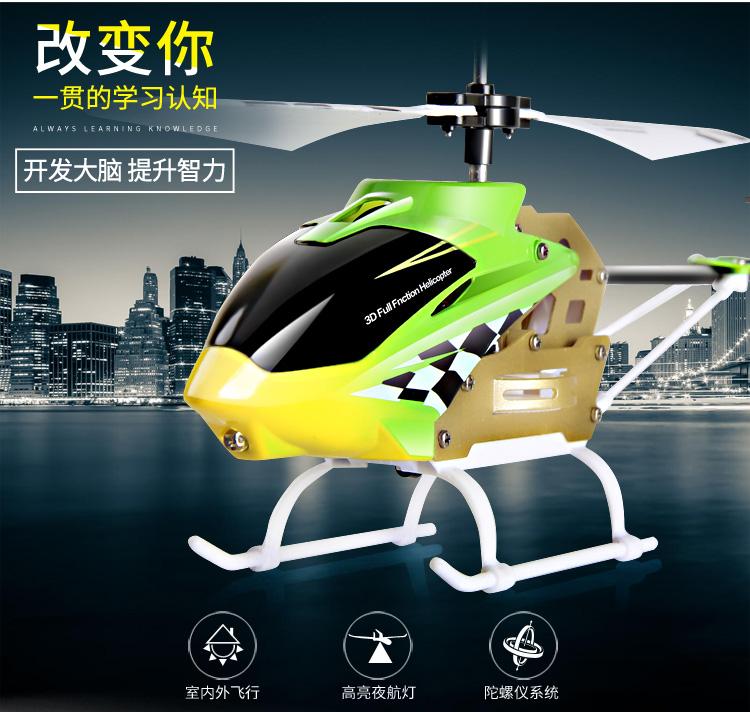 兒童遙控飛機玩具直升飛機無人機航模充電耐摔懸浮玩具飛機麻吉部落TW