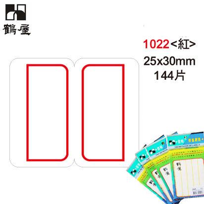 【西瓜籽】《鶴屋》 自粘標籤(紅) 25×30mm(144片) 1022 (自黏標籤/列印標纖/事務標籤)