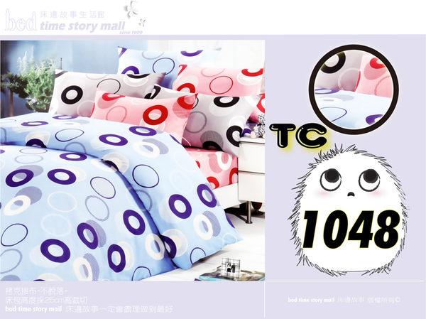 床邊故事台灣製圈點1048紅灰藍TC舒眠單人3.5尺薄床包枕套組