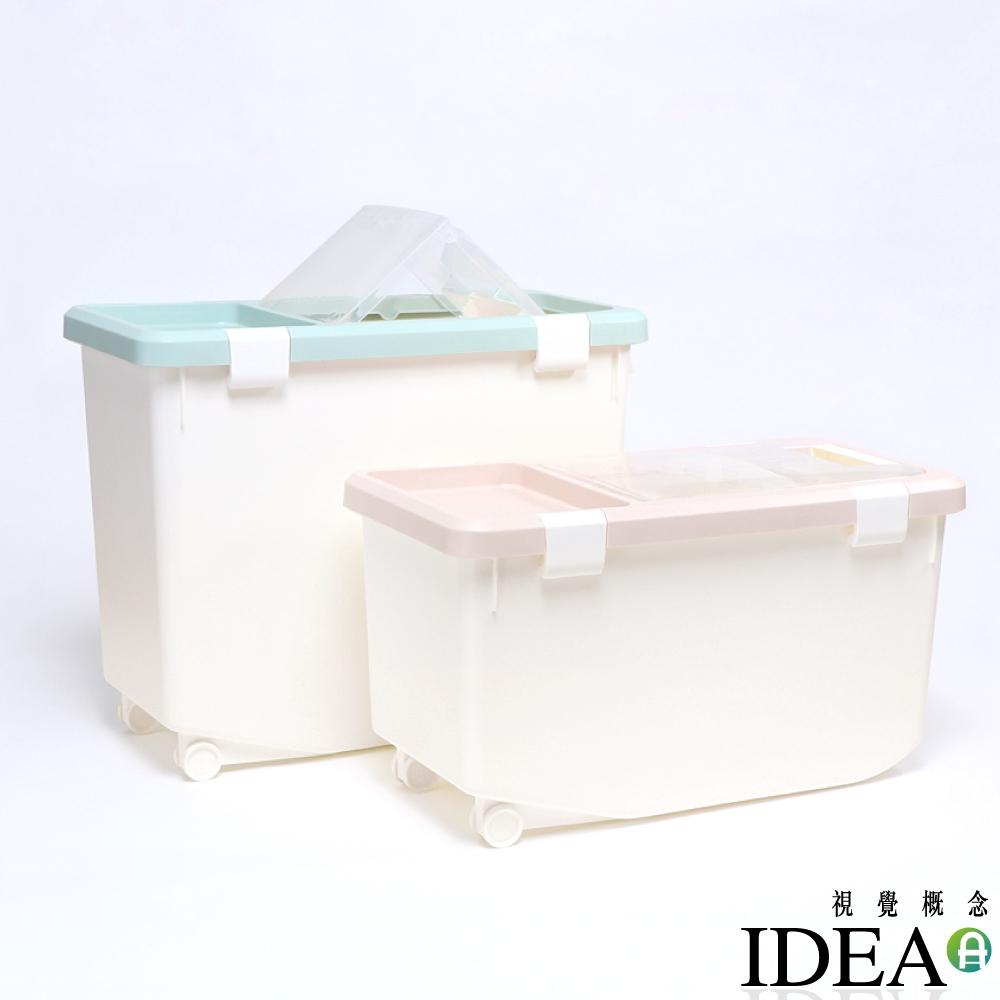 【IDEA】掀蓋密封防潮儲物箱 儲糧桶 米桶 密封罐 保鮮盒 零食罐 飼料櫃【CI-005】二入(兩小) 附量杯