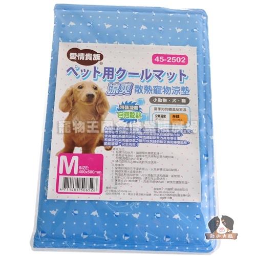 寵物王國愛情貴族-涼爽散熱寵物涼墊M 40x50cm