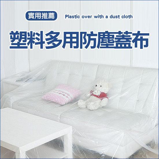 ✭慢思行✭【Y24-2】塑料多用防塵蓋布 防塵 防髒 家居 沙發 家具 汽車 客廳 桌布 蓋巾 萬能
