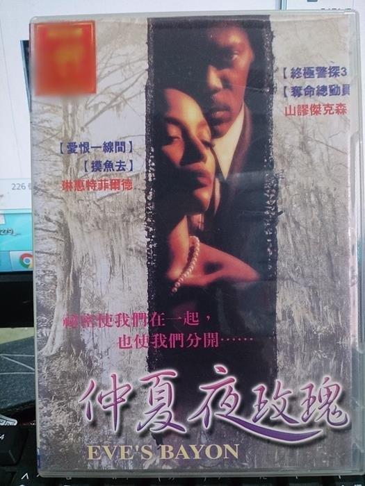 挖寶二手片-296-056-正版DVD*電影【仲夏夜玫瑰】琳恩懷特菲爾*山繆傑克森