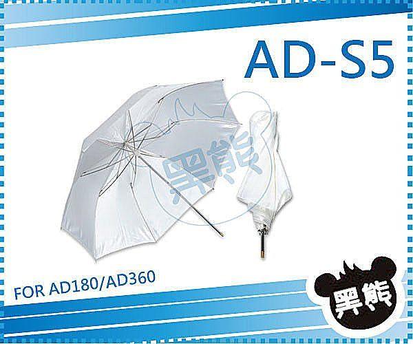 黑熊館 GODOX AD-360 AD-180 閃光燈 AD-S5 摺疊式 透射傘 柔光傘 ADS5 AD360 AD180