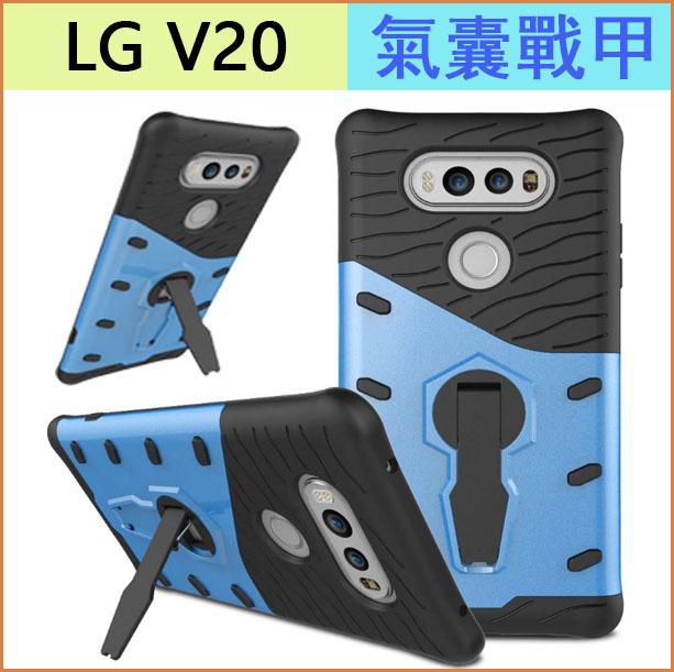 氣墊戰甲LG V20手機套防摔氣囊散熱V20手機殼支架LG V20軟殼5.7吋全包保護殼背蓋
