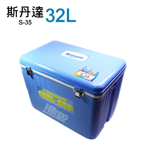 斯丹達SDD行動冰箱32L S-35戶外冰箱保冰箱保鮮箱冰桶YOTO悠樂生活館