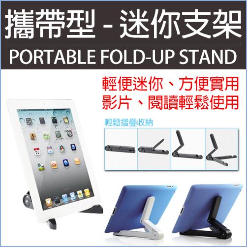 輕巧便利平板支架 攜帶型-迷你支架 7吋~10吋可用 摺疊 桌上型 懶人架 支撐 iPad Galaxy Tab