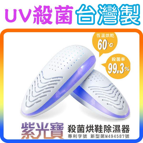 《台灣製》Yoikoto 輕.生活 紫光寶 V-088 殺菌烘鞋 除濕器 烘鞋機 烘乾機