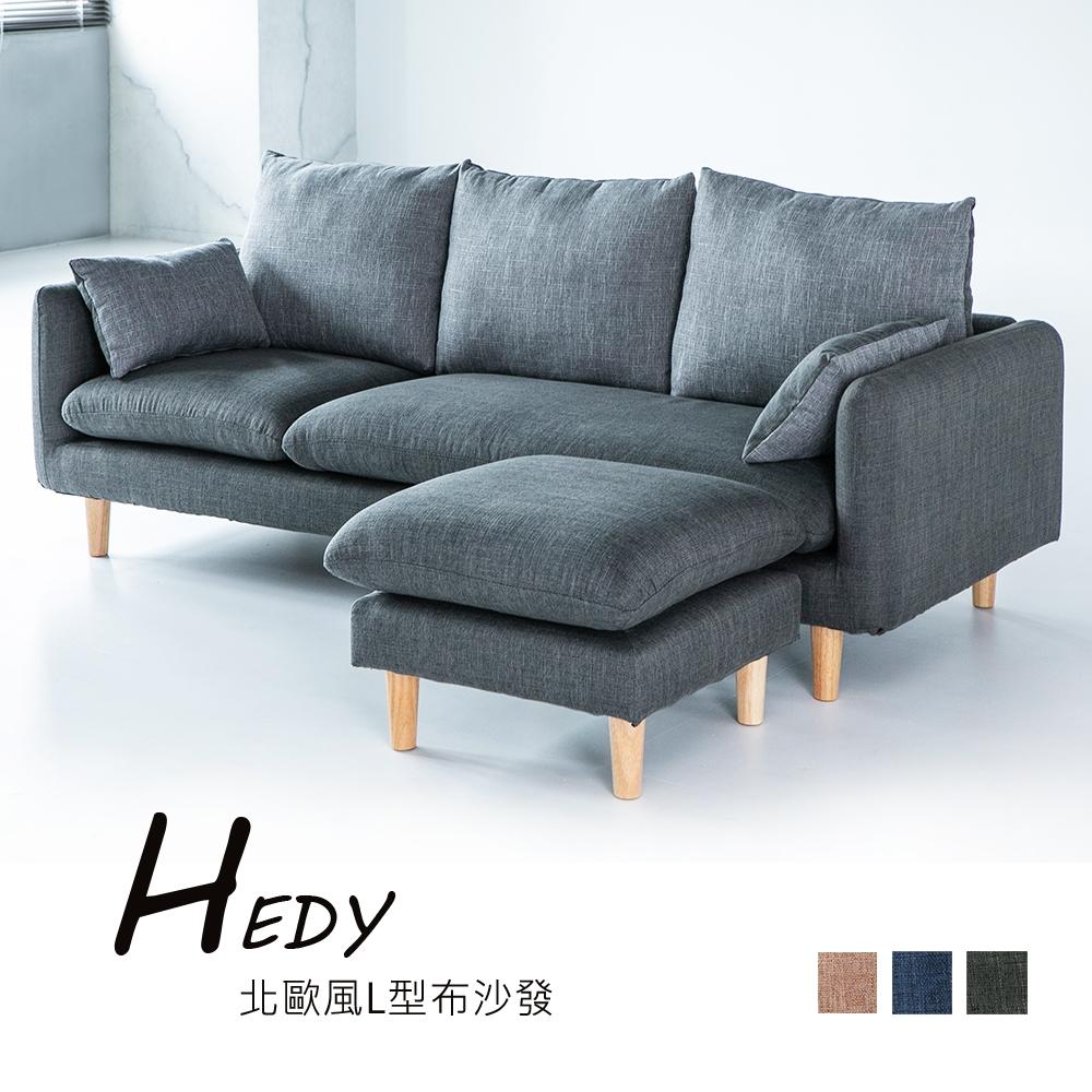 Hedy北歐風L型布沙發/獨立筒坐墊【obis】