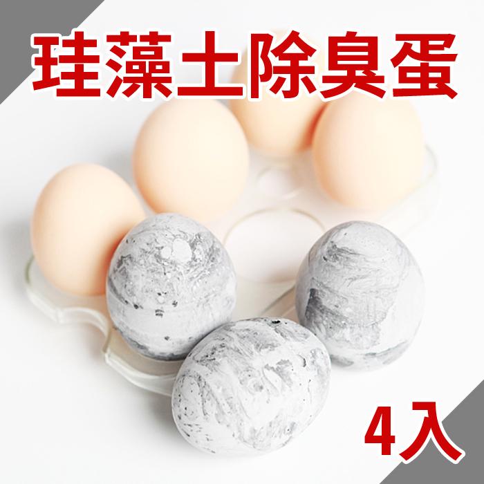 [BWS拍賣] 良物造 珪藻土 除臭蛋 除臭 除濕 防霉 防潮 冰箱除臭 衣櫃除臭 室內除臭 4入