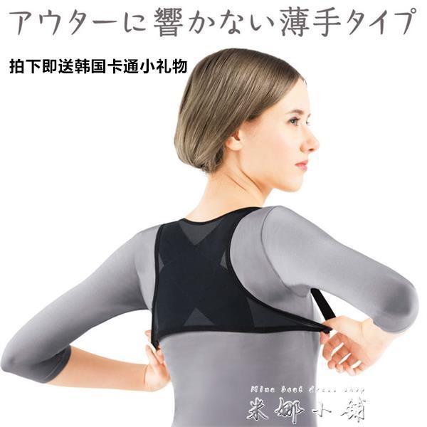 日本美姿勢防駝背矯正帶成人女士學生隱形衣夏季背部含胸糾正神器【米娜小鋪】