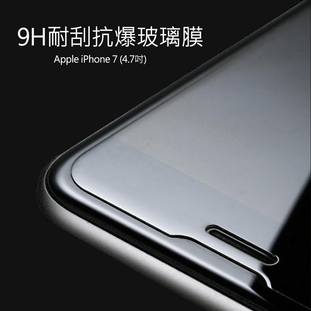 Glitter-iPhone 7耐刮防油污抗爆玻璃膜-正背