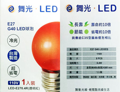 【燈王】《小夜燈專用LED燈泡》E27燈頭 0.4W燈泡 (紅光)(易碎品需自取)  ☆LED-E27-0.4WR