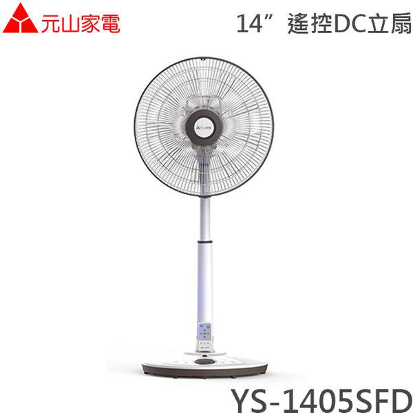 【現貨】元山 家電 YS-1405SFD YS1405SFD 14吋  DC 遙控 節能 立扇 電風扇 公司貨
