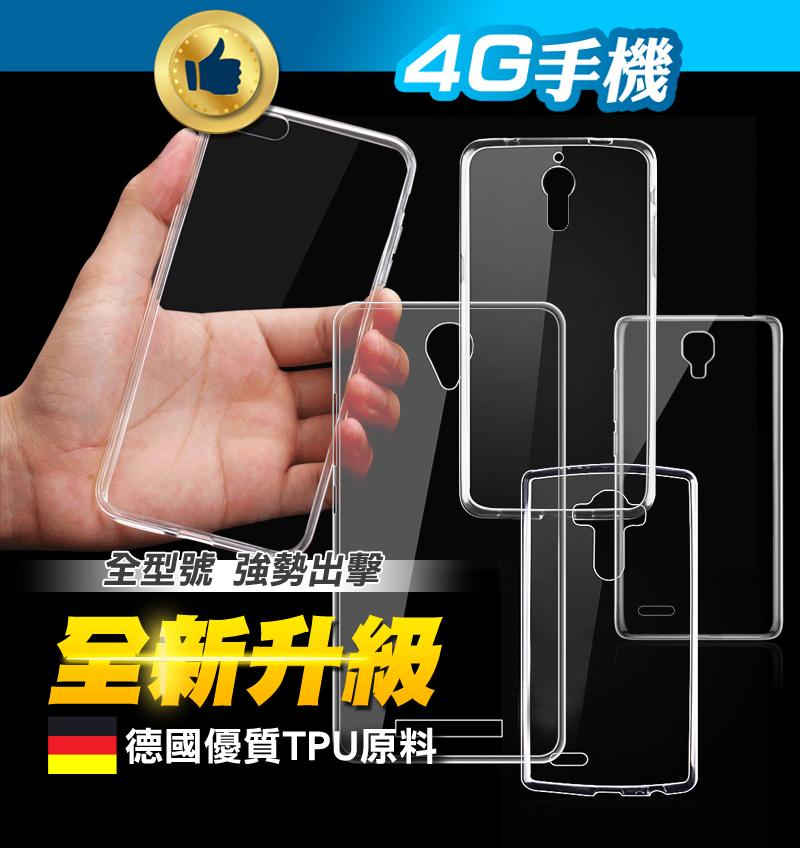 超薄隱形套 透明清水套 三星  (2016) A8 (2016) ~ 4G手機
