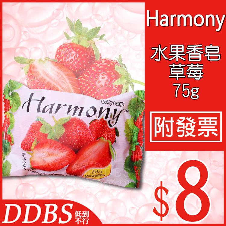 【DDBS】Harmony 水果香皂 75g 草莓(青蘋果/水蜜桃/葡萄/草莓/檸檬/柳橙/萊姆)