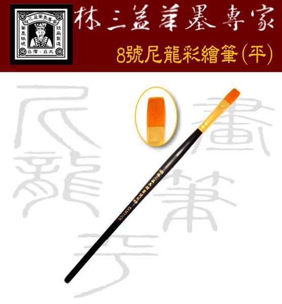 林三益 8號尼龍圖案畫筆(平)