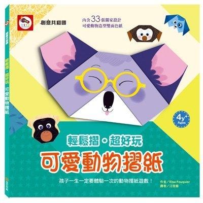 双美生活文創輕鬆摺超好玩:可愛動物摺紙摺紙圖解摺紙小百科玩摺紙