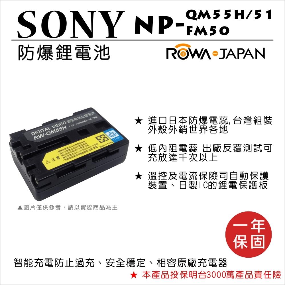 ROWA 樂華 FOR SONY NP-FM50/QM51/RM50 FM50 QM55H 電池 外銷日本 原廠充電器可用 全新 保固一年