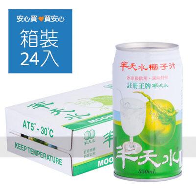 半天水椰子汁350ml 24罐箱平均單價26.63元