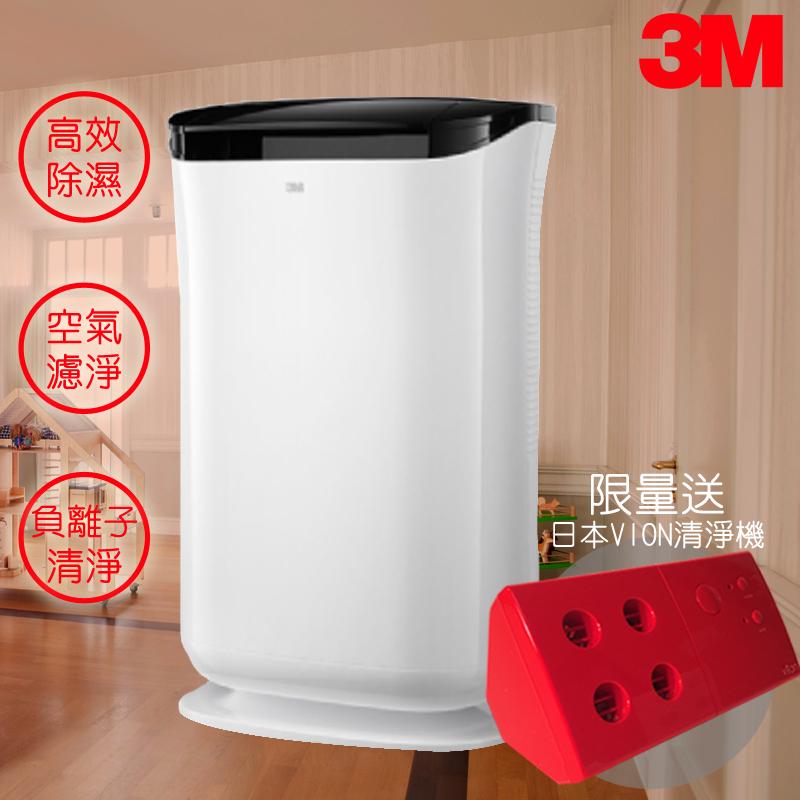 3M 雙效空氣清淨除濕機 FD-A90W 限量送 日本 VION 清淨機 除溼 除溼機 防蹣 清淨 空淨機 過敏