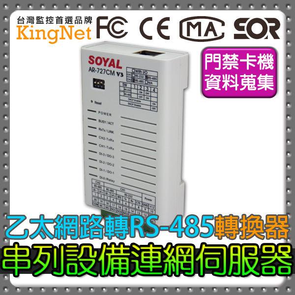 資料搜集器連網控制器乙太網路RS-485轉換器卡機聯網控制器資料蒐集門禁管控台灣精品