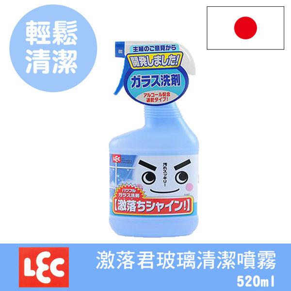 日本激落君玻璃清潔噴霧LEC INC.520ml玻璃鏡子車窗燈罩玻璃清潔