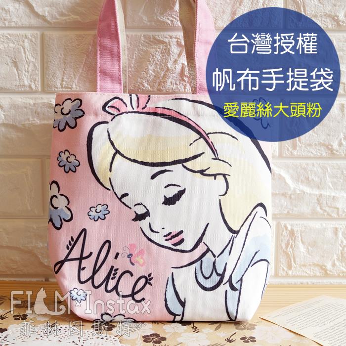 菲林因斯特愛麗絲大頭粉帆布手提袋台灣授權Disney迪士尼愛麗絲夢遊仙境