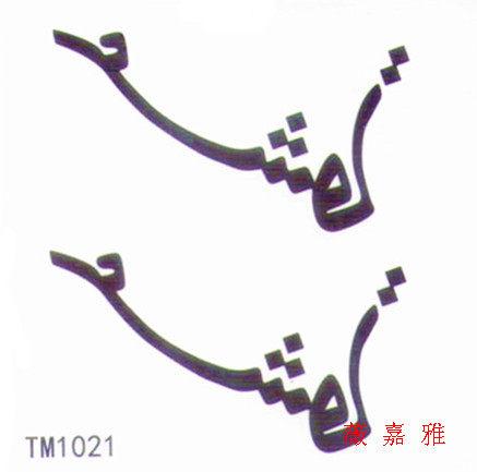 薇嘉雅    超炫圖案紋身貼紙 TM1021