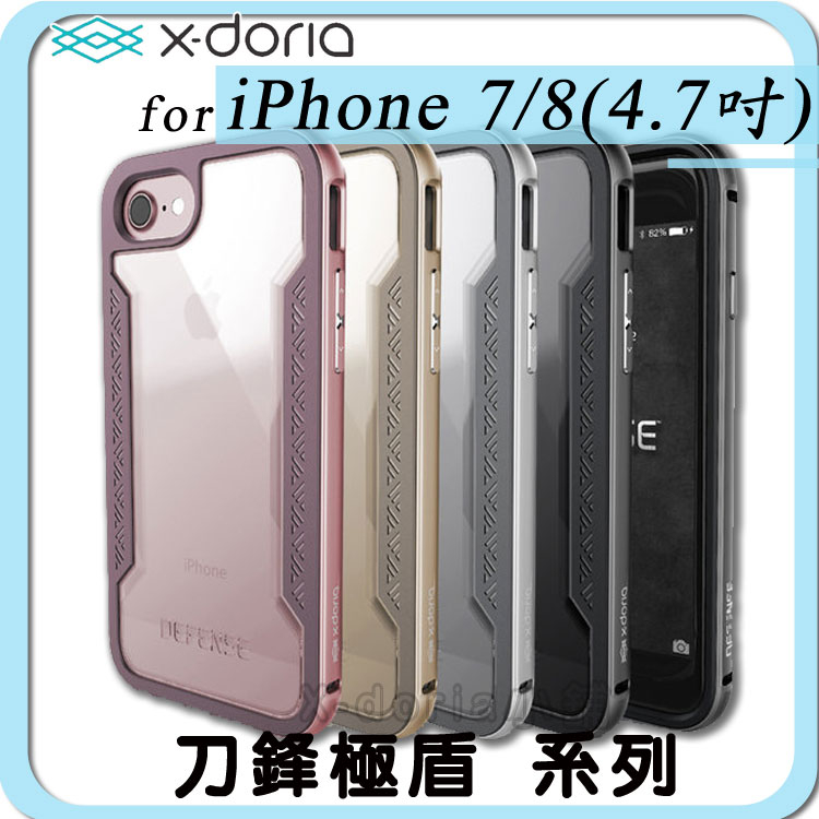 快速出貨X-Doria刀鋒極盾系列鋁合金邊框背蓋保護殼IPhone7 8 4.7吋