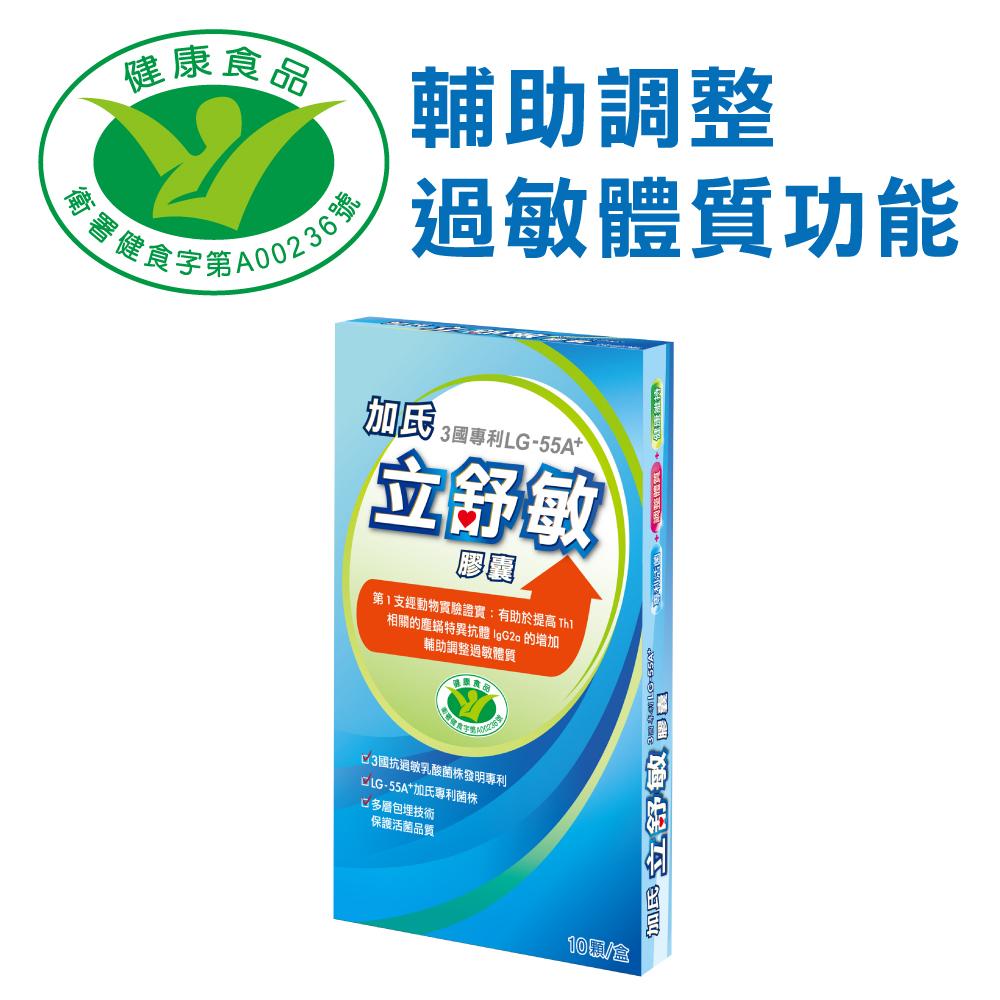 【加氏立舒敏膠囊】國家認證 益生菌膠囊 10顆/盒