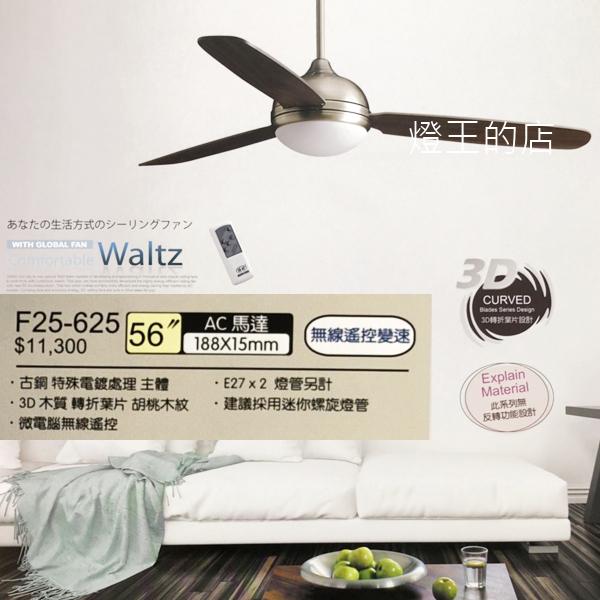 【燈王的店】台灣製將財吊扇 52/56吋吊扇+燈+遙控器☆ F25-625 F25-670 F25-623 F25-622