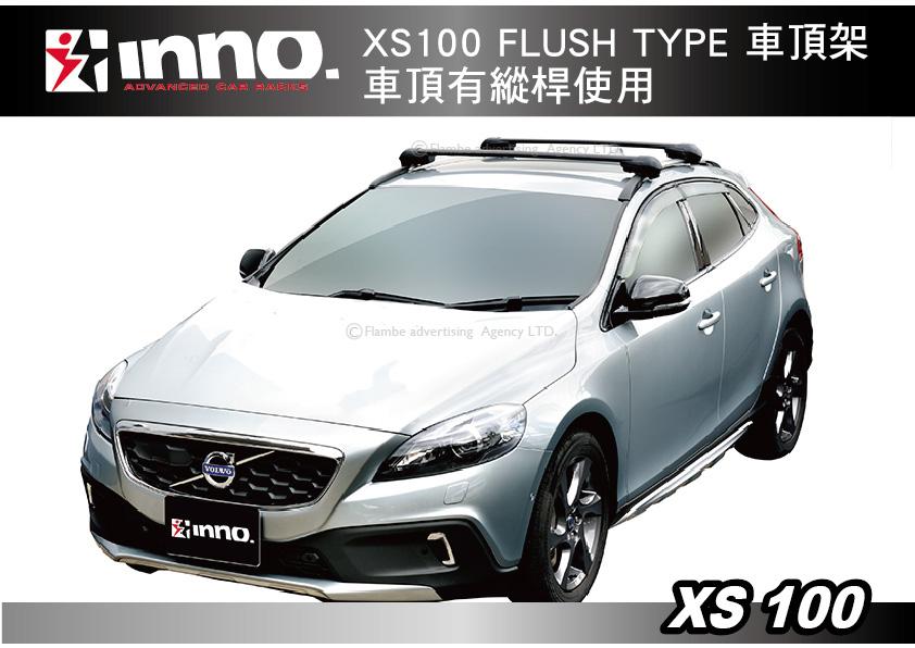 MyRack INNO XS100 FLUSH TYPE車頂架車頂有縱桿專用橫桿行李架THULE