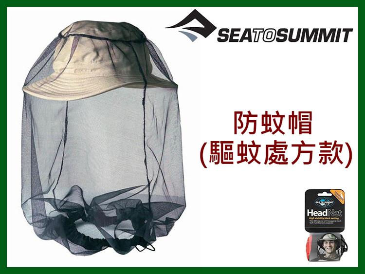 ╭OUTDOOR NICE╮澳洲 SEA TO SUMMIT 驅蚊處理防蚊帽 AMOSHP 登山 釣魚 防蜂頭罩 防蚊罩 防蚊網帽