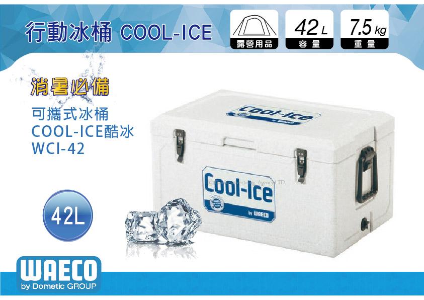 ∥MyRack∥ 德國 WAECO 可攜式COOL-ICE WCI-42 冰桶/保鮮桶/保溫/保冷
