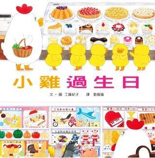 小魯寶寶書描繪蛋糕店玩具店裡真實場景繪本團購寶寶書小雞過生日