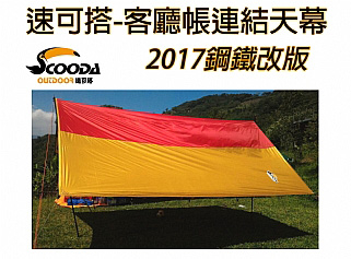 丹大戶外SCOODA速可搭客廳帳連接用-5*5m鋼鐵小天幕YK-200-2