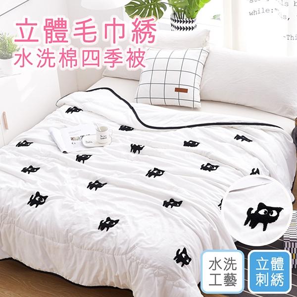 涼被 韓版立體毛巾繡 舒柔棉四季被 空調被【貓兒白】(150X200cm) 雙人可用