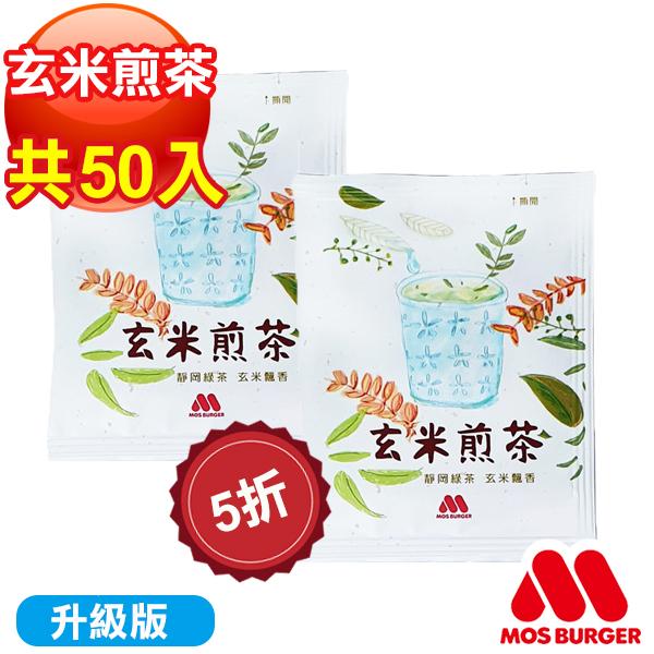 |限時優惠|MOS摩斯漢堡_靜岡玄米煎茶包(50入組)