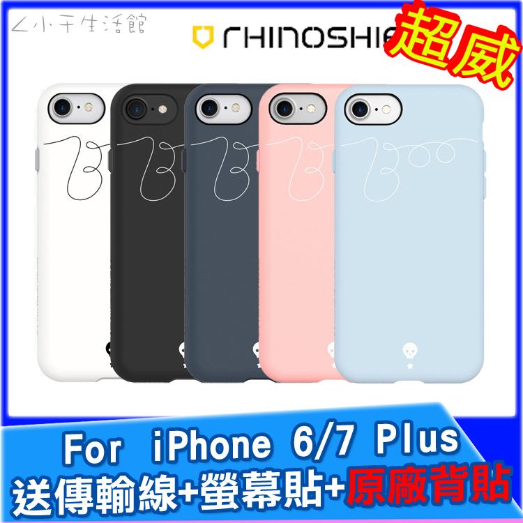 犀牛盾-客製化背蓋 iPhone i6 i6s i7 4.7吋 Plus 5.5吋 保護殼 背蓋 手機殼 耐衝擊背蓋-Boo