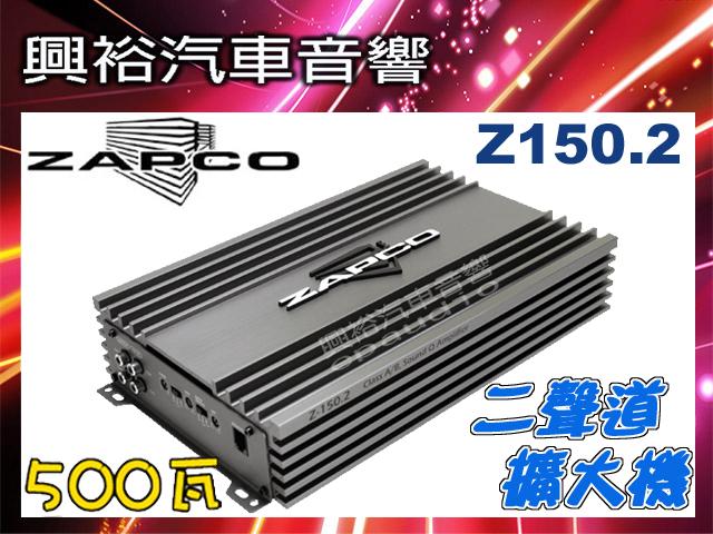 【ZAPCO】 Z150.2 AB類 二聲道擴大器*500瓦 擴大機.公司貨