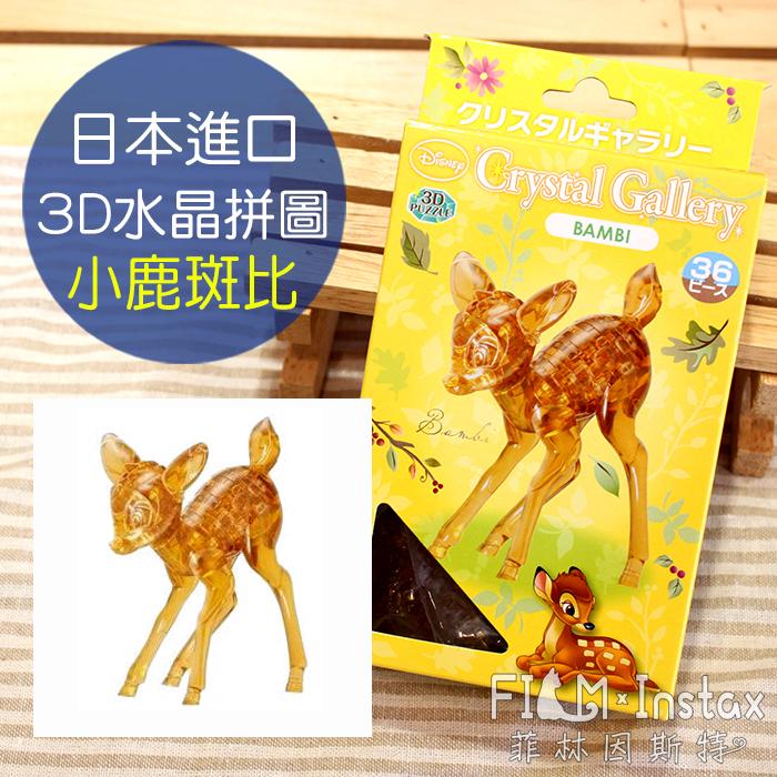 菲林因斯特日本進口3D水晶立體拼圖小鹿斑比36片水晶拼圖迪士尼擺飾模型益智玩具
