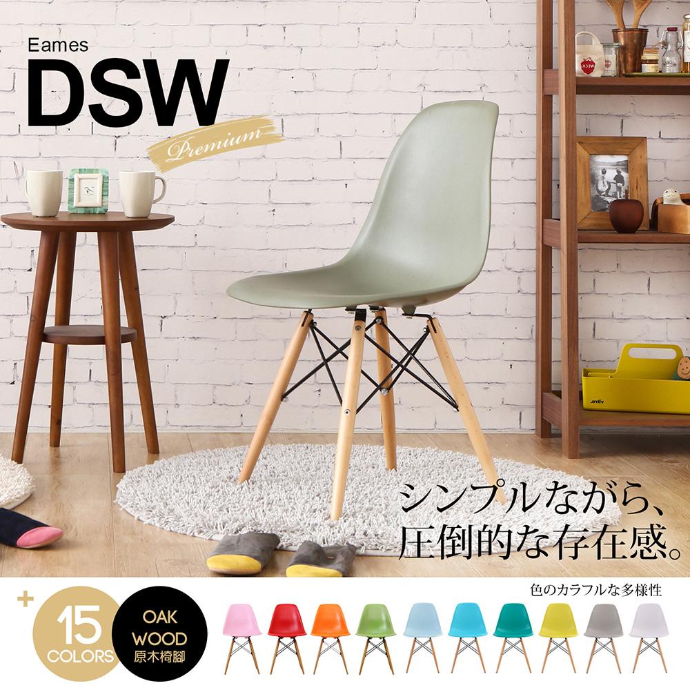 復刻餐椅 15色可選 Eames伊姆斯復刻款原木腳餐椅 / MODERN DECO