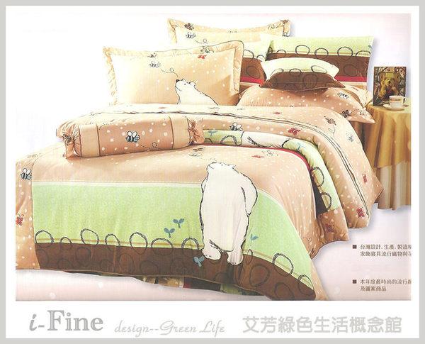【免運】精梳棉 單人 薄床包(含枕套) 台灣精製 ~快樂熊/米~ i-Fine艾芳生活