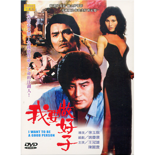 我要做好子DVD王冠雄陳麗雲