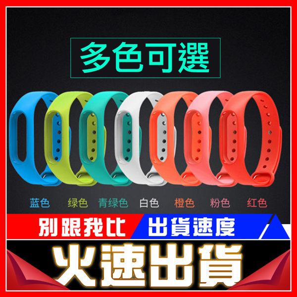 炫彩小米手環2代替換帶二代運動手環腕帶智能手環彩色手環錶帶果凍套糖果色