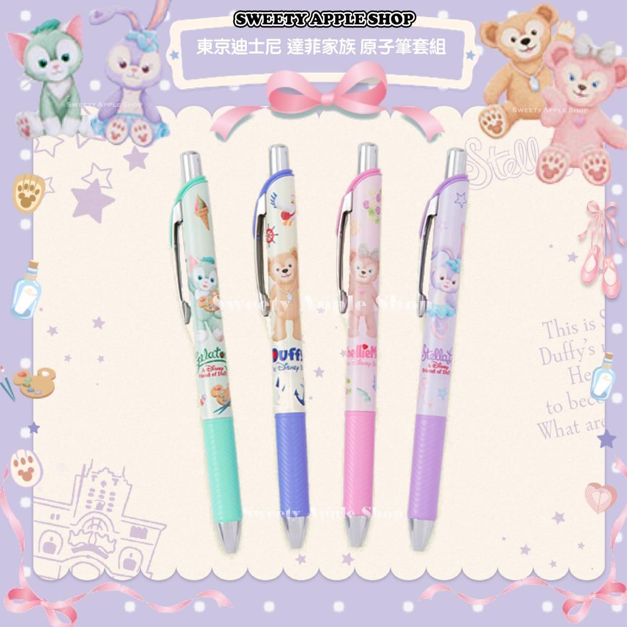 日本製東京迪士尼限定達菲雪莉玫史黛拉兔畫家貓達菲家族原子筆套組現貨
