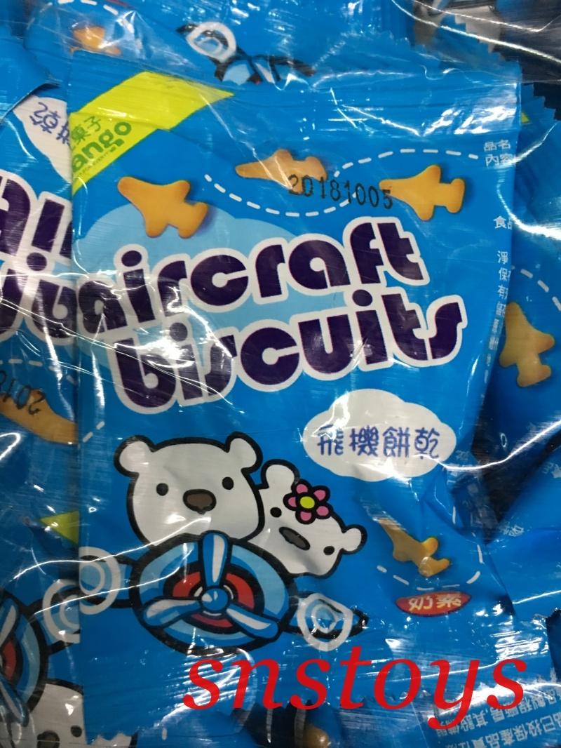 sns 古早味 懷舊零食 餅乾 牛奶造型餅乾 飛機餅 飛機餅乾 3000公克 經濟包 約± 220小包