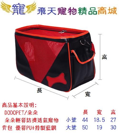 寵飛天商城寵物提包中小型犬背包背袋提袋&朵朵網布V字提背包紅色黑色大號