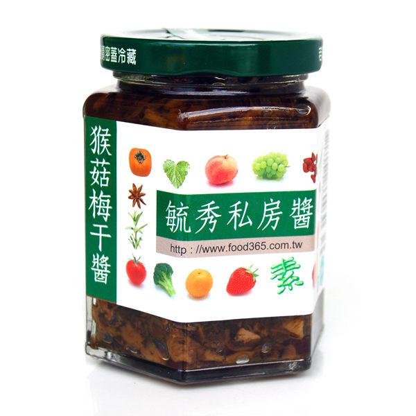 【毓秀】猴菇梅干醬   250g(純素)